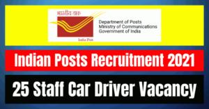 Indian Posts Recruitment 2021: 25 Staff Car Driver Vacancy