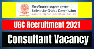UGC Recruitment 2021: Consultant Vacancy