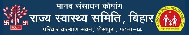 SHS Bihar Recruitment 2021: 8853 ANM Vacancy