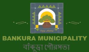 Bankura Municipality Recruitment 2021: 05 HHWs Vacancy